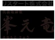 リスタート株式会社 代表取締役 嶺元竜 みねもとりゅう